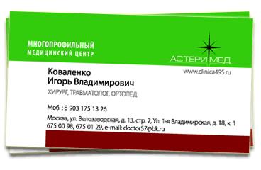 визитки образцы врача