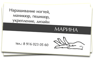 для косметолога образцы визиток
