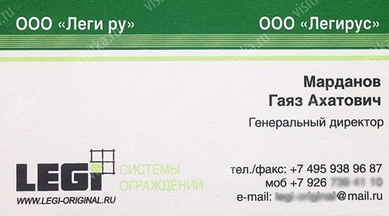 образцы визиток строительных компаний - фото 10