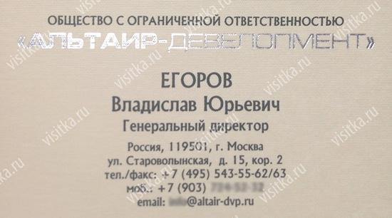 образцы визиток строительных компаний - фото 11