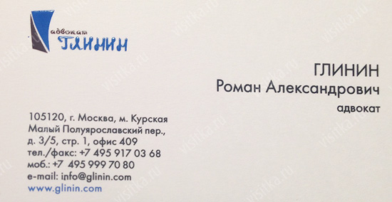 визитки образец юриста - фото 6