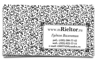 визитка частного риелтора