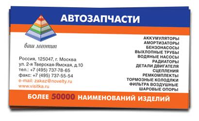 образец визиток автозапчасти - фото 5