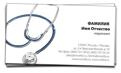 Визиток медицина косметология