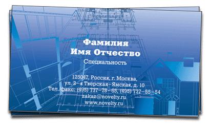 Шаблон визитки бесплатно шаблон