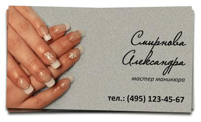 образец для визиток для салона красоты