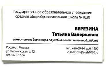 визитная карточка образовательного учреждения образец - фото 9