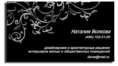 визитки с конгревом