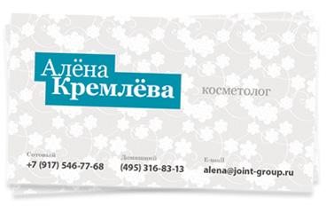 образцы визиток косметолога