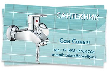 Сайт визитка сантехника екб сантехника дешево